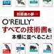 Cygames、あの技術書「オライリー」をゲーム化した「O'REILLY COLLECTION」を発表 画像