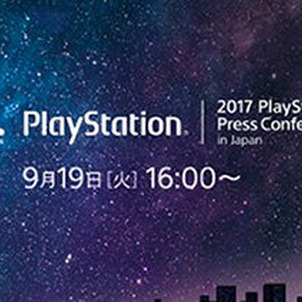 「2017 PlayStation Press Conference in Japan」9月19日に開催決定、今後の国内向け販売戦略を発表