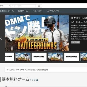 『DMM GAME PLAYER』Ver.2.0.0がリリース、デザインや「Myゲーム」ほか多数の機能が刷新