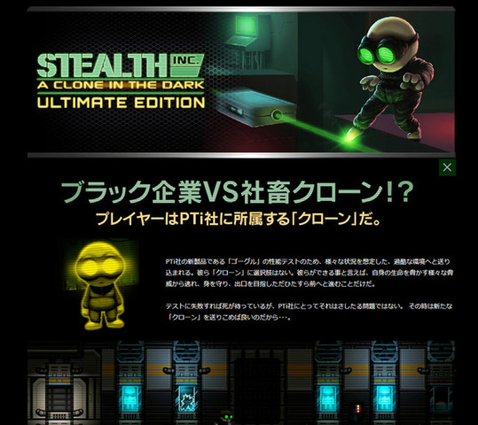 スクウェア・エニックスは、海外ゲーム国内販売レーベル「SQUARE ENIX EXTREME EDGES」より、PS4/PS3/PS Vita『Stealth Inc: A Clone In the Dark ULTIMATE EDITION』と、PS3/PS Vita『Divekick: Addition Edition』を配信すると発表しました。