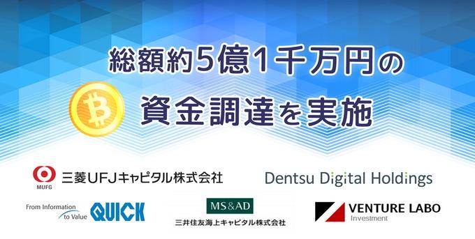 ビットコイン取引所『Zaif Exchange』が日本国内で初めて暗号通貨同士の直接取引サービスを正式に導入 テックビューロ株式会社のプレスリリース