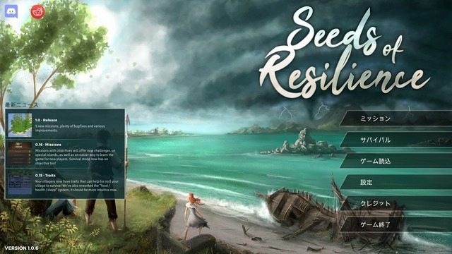 『Seeds of Resilience』日本語化