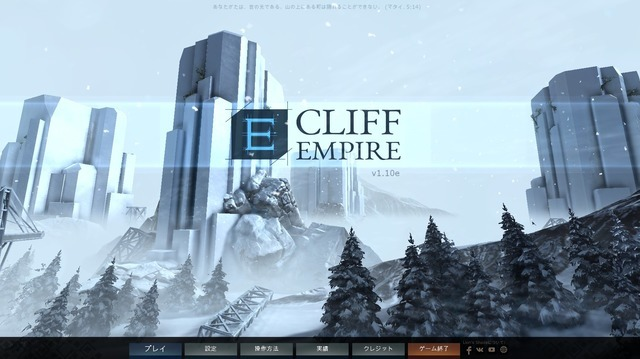 『Cliff empire』日本語化1