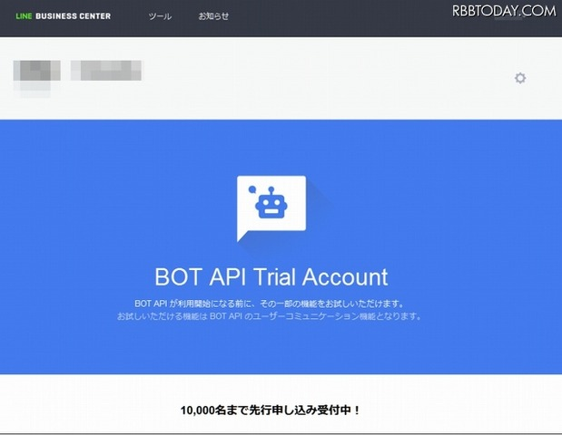 「BOT API Trial Account」申込ページ