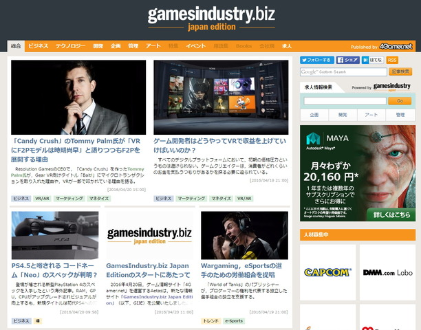 Aetas、Gamer Networkと提携し「GameIndustry.biz Japan Edition」を開設