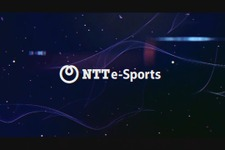 「NTTe-Sports」設立発表会開催―著名e-Sports関係者が副社長、秋葉原UDX内にシンボルプレイス施設も予定