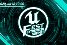 UNREAL FEST初のオンライン限定イベント「UNREAL FEST EXTREME 2020 SUMMER」が7月18日開催
