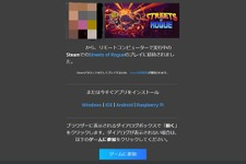 Steamアカウント持ってなくてもゲーム遊べる―「Steam Remote Play Together」へ誰でも招待可能に!