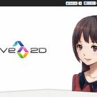 サイバーノイズ、独自のグラフィック技術「Live2D」の最新版ソフト「Live2D Cubism」を法人向けに販売開始 画像