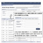 日本の登録意匠情報48万件、世界知的所有権機関データベースに提供へ 画像