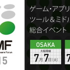 GTMF 2015、盛況だった今年の開催を振り返って(運営委員会から)