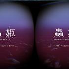 【ありブラ vol.23】360°全天球型ホラー体験「VR蟲姫」開発秘話(前編) 画像
