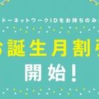 任天堂、ソフトが安くなる「お誕生月割引」を開始…ニンテンドーアカウントの新サービス 画像