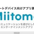 任天堂のスマートフォン向けアプリ第1弾『ミートモ』3月中旬配信、事前登録は2月17日より 画像