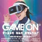 ゲームの歴史たどる企画展「GAME ON」が日本未来科学館で開幕―フォトレポートをお届け