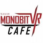 モノビット、「HTC Vive」や「GearVR」が体験できるVRカフェをGW限定でオープン