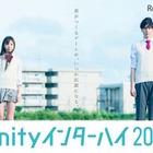 高校生向けゲーム開発全国コンテスト「Unityインターハイ」受付開始