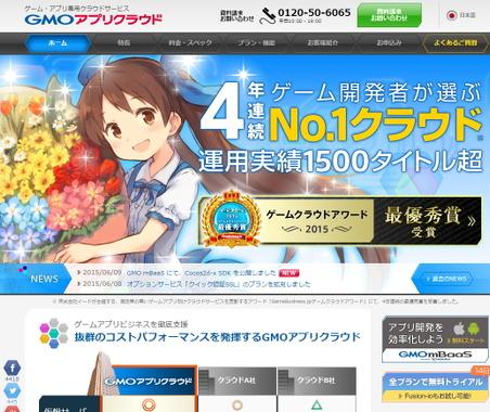 mBaaSの提供でサービスが広がるGMOインターネットのゲーム・アプリ向けソリューション 画像
