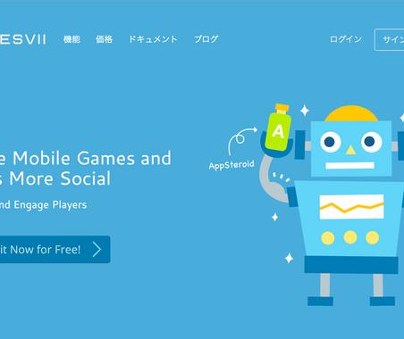 ゲームを進化させるソリューション・・・「ゲームアプリをソーシャル化するAppSteroid」第1回 画像
