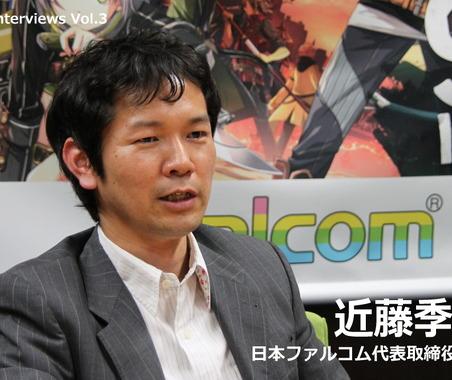 子どもの頃の夢はゲームセンターの店長、新卒から10年で社長就任・・・日本ファルコム近藤季洋社長 画像