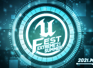 「UNREAL FEST EXTREME 2021 SUMMER」各社講演内容公開―開催中ユーザ参加型企画「アンリアルクエスト」も実施 画像