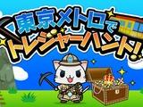 位置情報ゲーム『駅奪取』と東京メトロがコラボ―BLE技術を活用したイベントを開催 画像