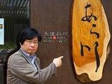 ブシロードがシンガポールに日本料理店オープン 食文化も海外に運ぶ 画像