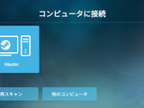 Steamゲームをスマホでプレイ「Steam Link」Android版リリース!―iOS版は審査中か 画像