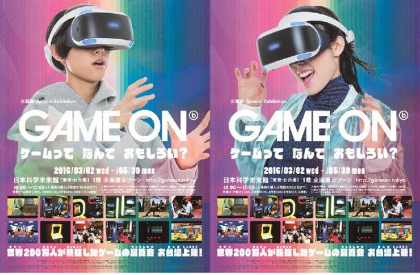 """200万人以上が来場した企画展「GAME ON」が日本初上陸、『ポン』から「PS VR」まで150タイトル以上を出展、宣伝""""課長""""には有野課長が"""