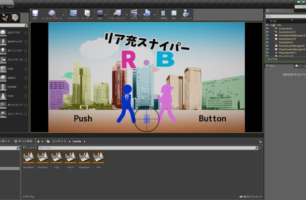 「SS5Player for UnrealEngine4」を使ったゲーム開発(2)・・・「OPTPiXを256倍使うための頁」第22回