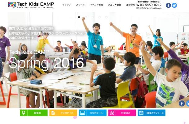 CA Tech Kids、子供向けプログラミング入門ワークショップを全国8都市にて開催