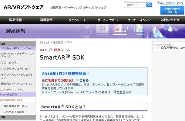 ソニーのAR技術「SmartAR」を使って独自アプリを開発できる「SmartAR SDK」を発売