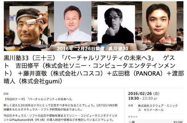 「黒川塾(三十三)」開催決定―テーマは3回目となる「バーチャルリアリティの未来へ」