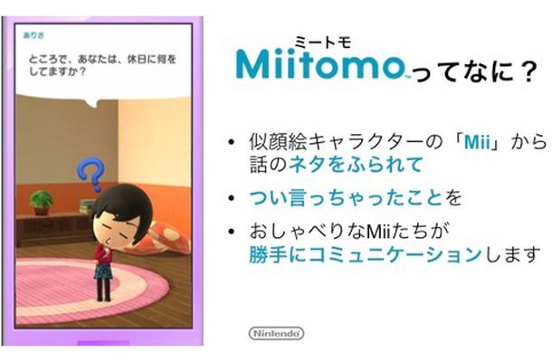任天堂のスマートフォン向けアプリ第1弾『ミートモ』3月中旬配信、事前登録は2月17日より