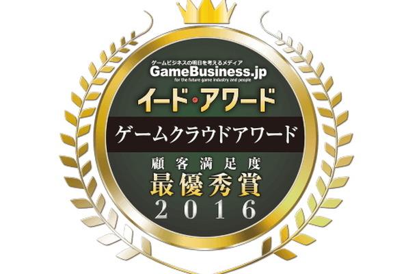 「ゲームクラウドアワード2016」は5年連続で「GMOアプリクラウド」が受賞、サポートの重要性が目立つ