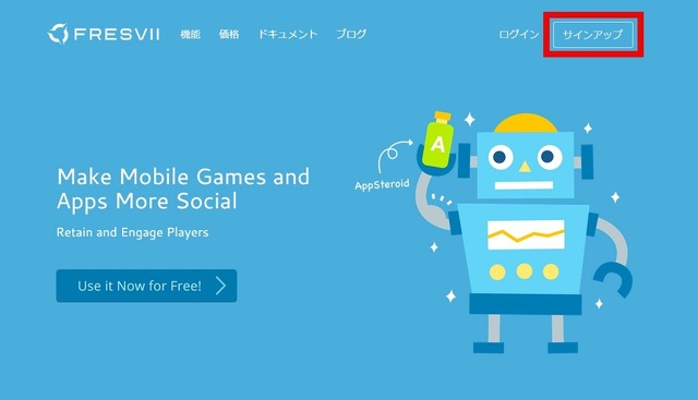 AppSteroidのセットアップ・・・「ゲームアプリをソーシャル化するAppSteroid」第2回