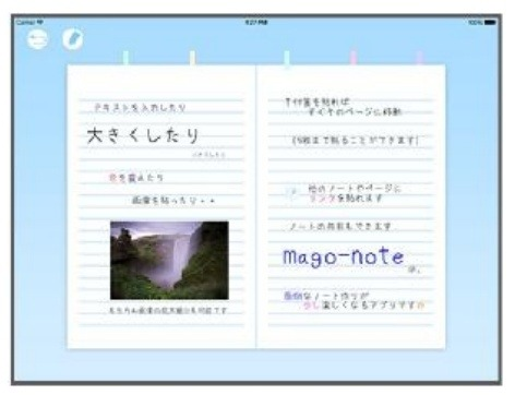 「mago-note」画面