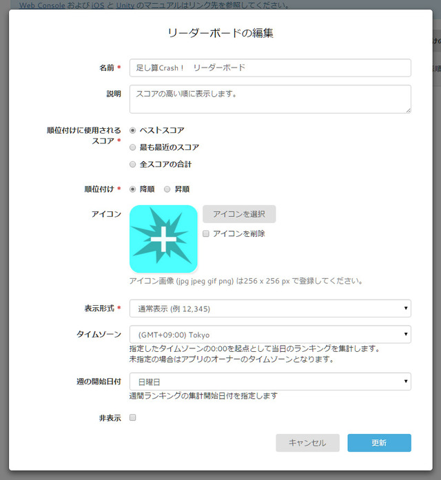 「AppSteroid Web コンソールとは?」(前編)・・・「ゲームアプリをソーシャル化するAppSteroid」第8回