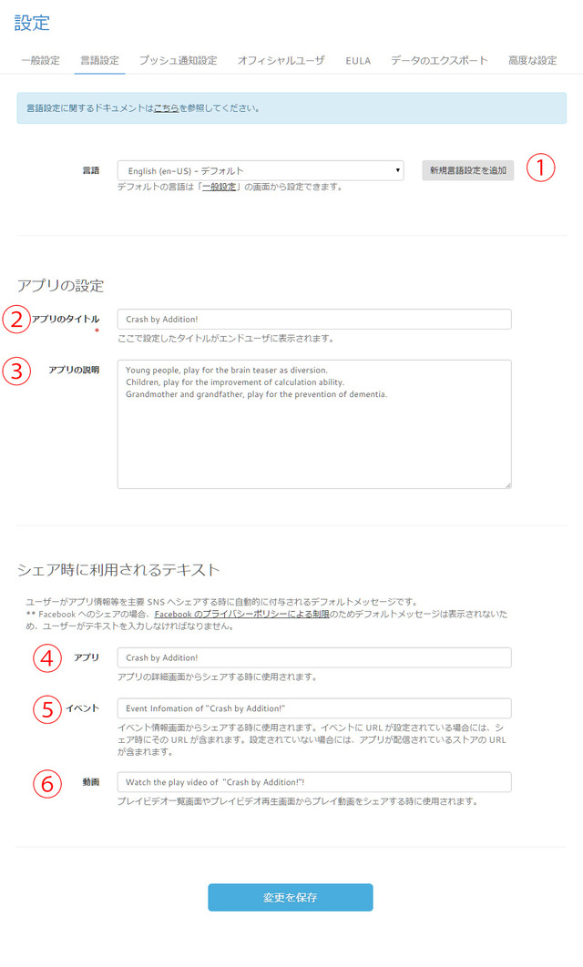 「AppSteroid Web コンソールとは?」(後編)・・・「ゲームアプリをソーシャル化するAppSteroid」第9回