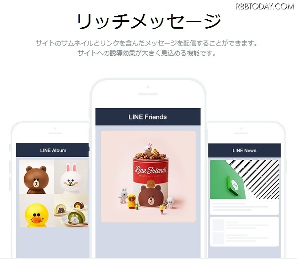 「BOT API Trial Account」で出来ること