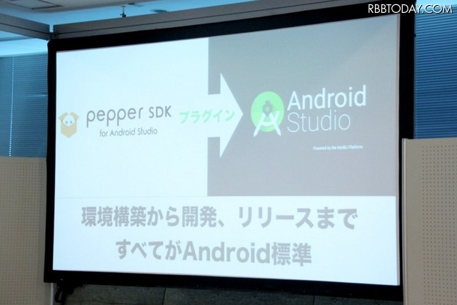 Android上でロボアプリの開発が可能になる「Pepper SDK for Android Studio」も提供開始