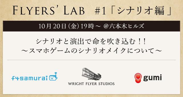 wright flyer studiosがゲームシナリオ 演出家の交流イベント flyers