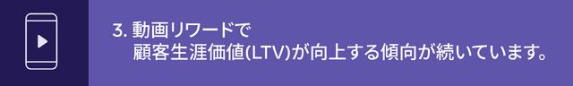動画リワードで顧客生涯価値(LTV)が向上する傾向が続いています。